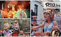 Екскурзия до Струмица и Ксанти - 2 дни, 2 държави, 2 карнавала на 25 и 26 Февруари + транспорт за 110лв, от ТА Мегатур