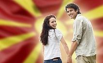 Екскурзия за Свети Валентин до Охрид, Македония! 1 нощувка със закуска във Villa Classic, транспорт и екскурзовод!