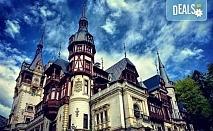 Екскурзия до Трансилвания - непознатата Румъния със Запрянов Травел! 3 нощувки със закуски в хотели 2*/3* в Синая, Брашов и Сибиу и транспорт