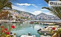 Екскурзия до тропическия рай на Албания - Саранда и Ксамил! 5 нощувки, закуски и вечери + автобусен транспорт, екскурзовод и възможност за посещение на о-в Корфу, от Danna Holidays
