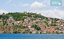 Екскурзия до Вардарска Македония и посещение на старите български столици Скопие, Охрид и Битоля! 2 нощувки със закуски, транспорт и екскурзовод