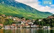 Екскурзия за Великден до Охрид със Запрянов Травел! 3 нощувки в хотел 3* с 3 закуски и 3 вечери, едната с музика на живо, транспорт и водач