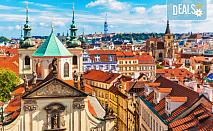 Екскурзия за Великден до Прага, Чехия! 2 нощувки със закуски, транспорт и екскурзоводско обслужване!
