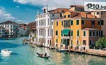 Екскурзия до Венеция! 4 нощувки със закуски + самолетен транспорт, летищни такси, екскурзовод и възможност за посещение на Верона и Падуа, от Вени Травел
