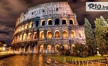 Eкскурзия до Венеция, Римини, Сан Марино, Рим, Флоренция, Ватикана! 5 нощувки със закуски + самолетен, автобусен транспорт и багаж, от Bulgarian Holidays
