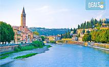 Екскурзия до Верона и Бергамо за Деня на детето, с възможност за посещение на Гардаленд! 4 нощувки и закуски, самолетен билет и обиколка на Милано