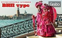 Екскурзия до Верона и Милано! 3 нощувки със закуски, плюс самолетен билет и възможност за Карнавала във Венеция