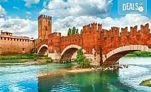 Екскурзия до Верона и Милано, с възможност за посещение на Венеция! 3 нощувки със закуски, самолетен билет с летищни такси, водач от Дари Травел