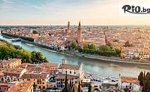 Екскурзия до Верона и Загреб с възможност за посещение на Венеция и Милано! 3 нощувки със закуски + транспорт, от Danna Holidays