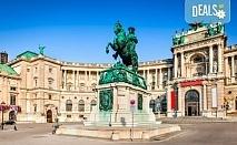 Екскурзия до Виена на дата по избор до февруари 2019-та! 3 нощувки със закуски в хотел 3*, самолетен билет, летищни такси и трансфери!