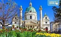 Екскурзия до Виена на дата по избор до февруари 2019-та! 4 нощувки със закуски в хотел 3*, самолетен билет, летищни такси и трансфери!