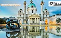 Екскурзия до Виена! 2 нощувки със закуски в хотел 3*, панорамна обиколка и автобусен транспорт, от Космополитън Травъл