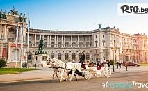 Екскурзия до Виена през Април! 4 нощувки със закуски + самолетни билети, летищни такси и екскурзовод на български, от Луксъри Травел