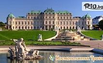Екскурзия до Виена през Септември! 2 нощувки със закуски в хотел 3*, панорамна обиколка и автобусен транспорт, от Космополитън Травъл