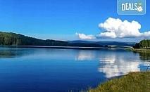 Екскурзия до Власинско езеро и ждрелото на река Ерма за един ден, дата по избор, транспорт и екскурзовод от Еко Тур!