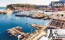 Екскурзия до Южна Франция през Януари! 4 нощувки в Ле Люк, самолетен транспорт и възможност за Монако, Ница, Кан и Сен Тропе