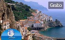 Екскурзия до Южна Италия! 3 нощувки със закуски и вечери, плюс туристическа програма и транспорт