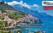 Екскурзия до Южна Италия - Соренто, Амалфи, Позитано, Капри и Помпей! 7 нощувки, закуски, двупосочен самолетен билет, летищни такси, багаж, трансфер и екскурзовод, от Премио Травел