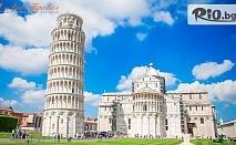Екскурзия до Загреб, Болоня, Флоренция, Пиза, Сиена и Сан Джиминяно! 3 нощувки и закуски в хотел 3* + автобусен транспорт, от Ана Травел
