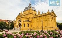 Екскурзия до Загреб, Хърватия! 2 нощувки със закуски, транспорт, водач и възможност за екскурзия до Плитвички езера