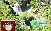 Екскурзия до Загреб! 3 нощувки със закуски, плюс транспорт и възможност за посещение на Плитвичките езера