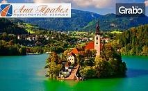 Екскурзия до Загреб, пещерата Постойна, замъка Предяма и Любляна! 3 нощувки със закуски, плюс транспорт