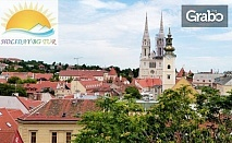 Екскурзия до Загреб, Плитвички езера, Шибеник, Трогир, Сплит и Дубровник! 5 нощувки със закуски и транспорт