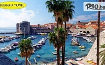 Екскурзия до Загреб, Плитвички езера, Трогир, Сплит, Дубровник, Будва и Котор! 5 нощувки със закуски + транспорт и водач, от Bulgaria Travel