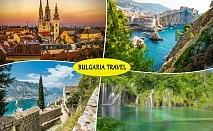 Екскурзия до Загреб и Плитвичките езера, Трогир, Сплит, Будва и Котор, Хърватия. Пет нощувки на човек със закуски и вечери + транспорт от ТА България Травъл