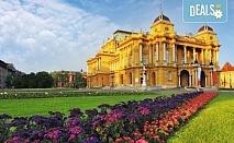 Екскурзия до Загреб през юли или септември, с възможност за посещение на Плитвички езера и Любляна - 2 нощувки със закуски, транспорт и екскурзовод от Еко Тур!