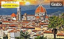 Екскурзия до Загреб, Венеция, Флоренция, Рим, Ватикана, Пиза и Болоня! 7 нощувки със закуски, плюс транспорт