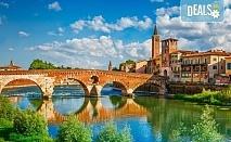 Екскурзия до Загреб, Верона и Венеция, на дата по избор! 3 нощувки със закуски, транспорт, водач от Еко Тур и възможност за посещение на Милано и Лаго ди Гарда!