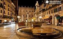 Екскурзия до Загреб, Верона, Венеция и шопинг в Милано (3 нощувки, закуски) за 260 лв.