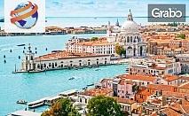 Екскурзия до Загреб, Верона и Венеция, с възможност за Милано! 3 нощувки със закуски, плюс транспорт