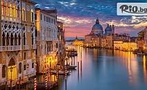 Екскурзия до Загреб, Верона, Венеция с възможност за посещение на Милано! 3 нощувки със закуски + автобусен транспорт и водач, от ABV Travels