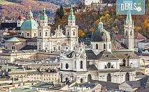 Екскурзия до Залцбург, Цюрих, Женева, Лозана и Милано! 4 нощувки със закуски, транспорт и екскурзовод от Луксъри Травел