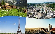 Екскурзия до Залцбург, Мюнхен, Страсбург, Люксембург, Париж, Берн, Цюрих и Милано!. 8 нощувки на човек със закуски + транспорт от ТА Холидей БГ Тур