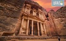 Екзотична екскурзия до Йордания през есента! 4 нощувки със закуски и вечери в хотел 3*/4*, самолетен билет и трансфери, посещение на Петра и джип сафари в пустинята Вади Рум