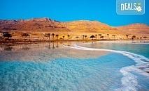 Екзотична есенна екскурзия до Йордания! 4 нощувки със закуски в хотел 4*, самолетен билет и трансфери, входна виза