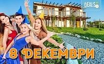Елате за 8-ми декември в Еко селище Дебели Даб! 1 нощувка със закуска и Празнична вечеря с тристепенно меню и напитки!