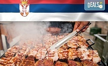Елате на фестивала на сръбската скара в Лесковац, Сърбия, през септември! 1 нощувка със закуска, транспорт и водач!