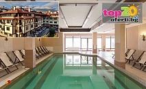 Есен в Банско! Нощувка със закуска и вечеря или All Inclusive Light + Вътрешен басейн и СПА Зона в хотел Мария Антоанета Резиденс 4*, Банско, 37 лв./човек