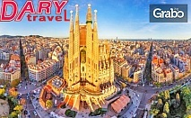 Есен в Барселона! Екскурзия с 3 нощувки със закуски, плюс самолетен билет