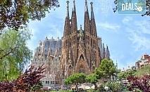 Есен в Барселона - сърцето на Каталуня, с Дари Травел! Самолетен билет, 3 нощувки със закуски в хотел 3*, водач и богата програма