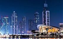 ЕСЕН 2021: Екскурзия през ноември и декември до Дубай. Самолетен билет + 5 нощувки на човек със закуски в хотел 4 или 5* + обзорна екскурзия на Дубай!