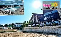 4* Есен! Нощувка със закуска, обяд и вечеря или All Inclusive Light + Минерален басейн и СПА Пакет в СПА Хотел Селект, Велинград, от 55 лв./човек