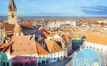 Есен 2015, Румъния, Сибиу и Куртя Де Арджеш: 2 нощувки, закуски, транспорт и екскурзовод