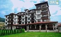 Есенен релакс в Хотел Алегра 3*, Велинград! 2, 3 или 5 нощувки със закуски и вечери, ползване на вътрешен минерален басейн, сауна, парна баня и джакузи, безплатно за дете до 5.99 г.!