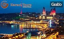 Есенна екскурзия до Азербайджан! 7 нощувки със закуски и 2 вечери, плюс самолетен транспорт