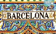Есенна екскурзия до Барселона с Луксъри Травел! 3 или 4 нощувки в хотел 2* или 3*, самолетен билети и летищни такси
